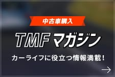 TMFマガジン